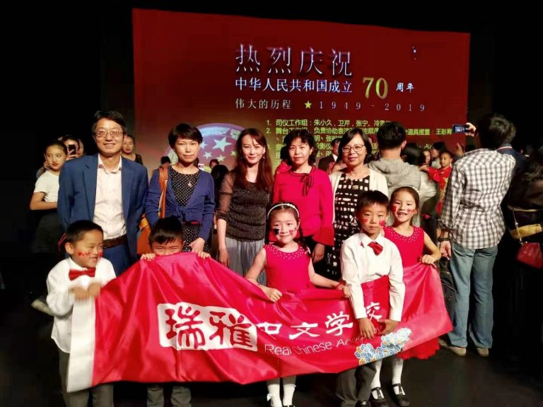 Students from Real Chinese Academy participated in the performance held by UKAPCE to celebrate the 70th anniversary of the People's Republic of China.